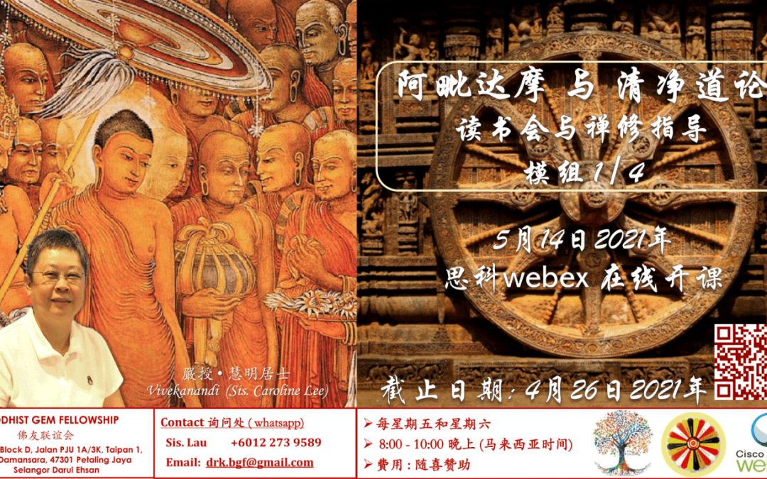 李東瑩居士 (Sis. Caroline Lee) 的阿毗达摩与清净道论课程已可报名了。/ Chinese Abhidhamma Class is Now Available for Registration